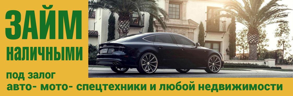 Займы под залог авто в иркутске автоломбард миллерово